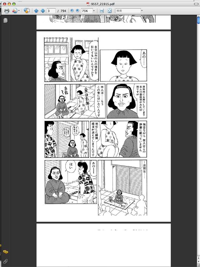 html pdf ダウンロード でできない